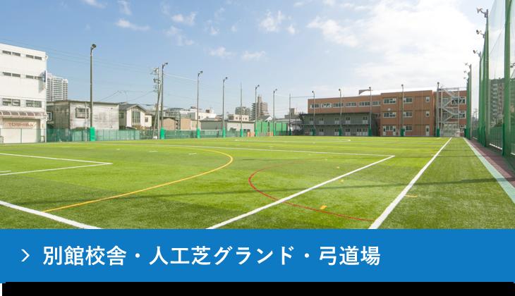 別館校舎・人工芝グランド・弓道場