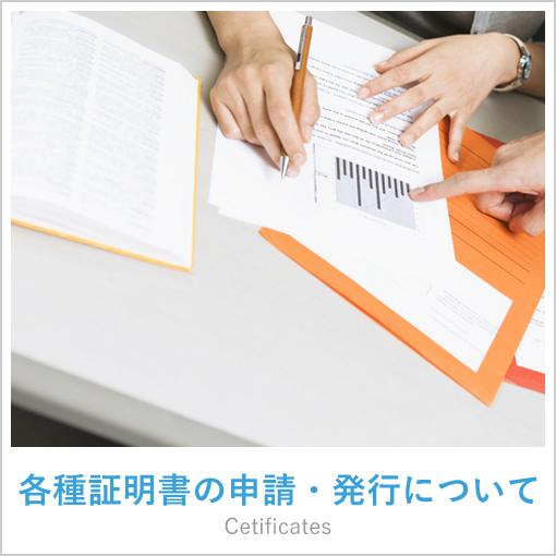 各種証明書の申請・発行について